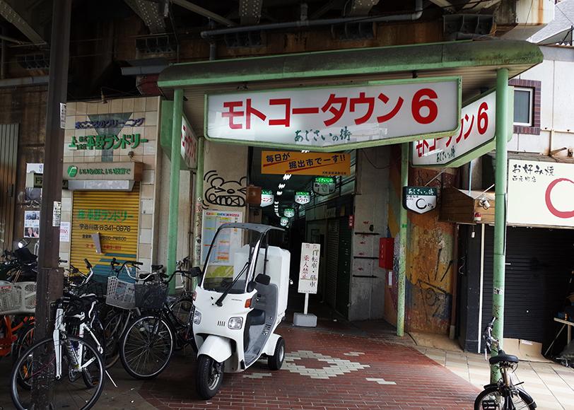 「モトコータウン」神戸元町